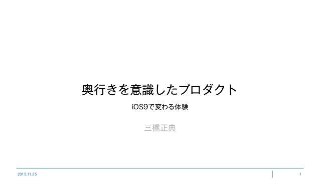 2015.11.25 1 奥行きを意識したプロダクト 三橋正典 iOS9で変わる体験