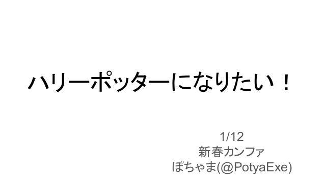 ハリーポッターになりたい! 1/12 新春カンファ ぽちゃま(@PotyaExe)