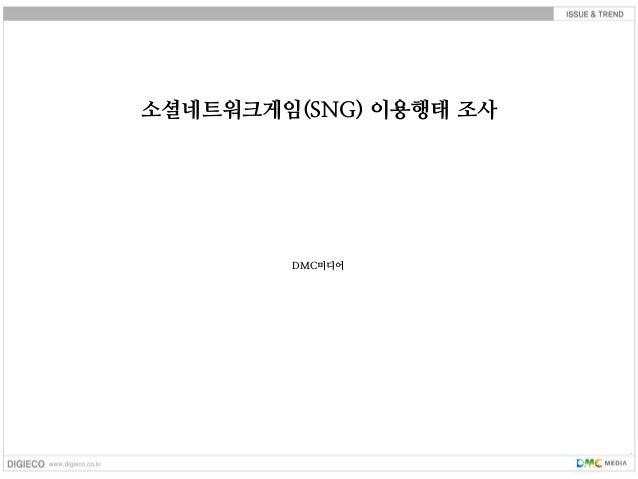 소셜네트워크게임(SNG) 이용행태 조사        DMC미디어                        1