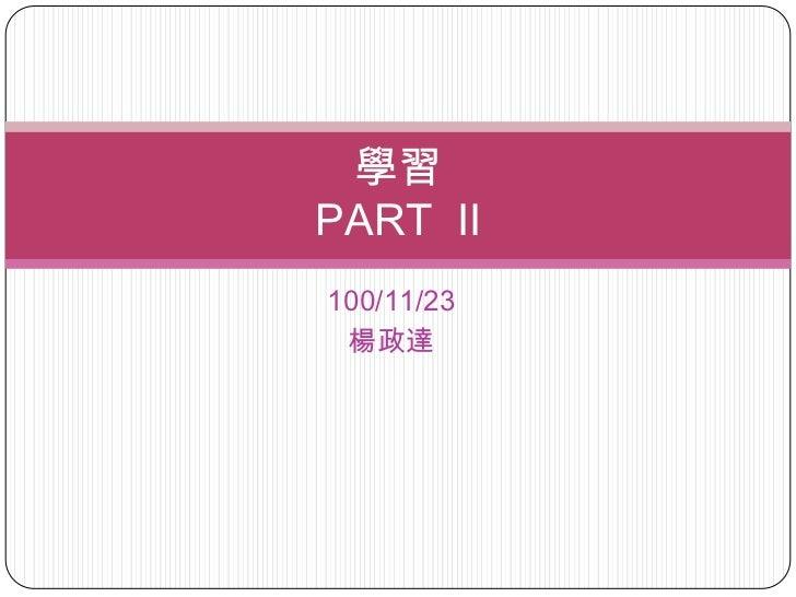 學習PART II100/11/23 楊政達
