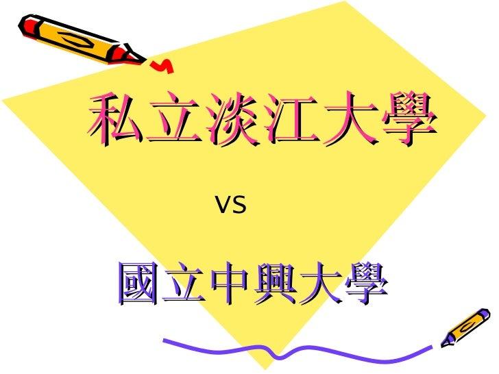 私立淡江大學 國立中興大學 V S