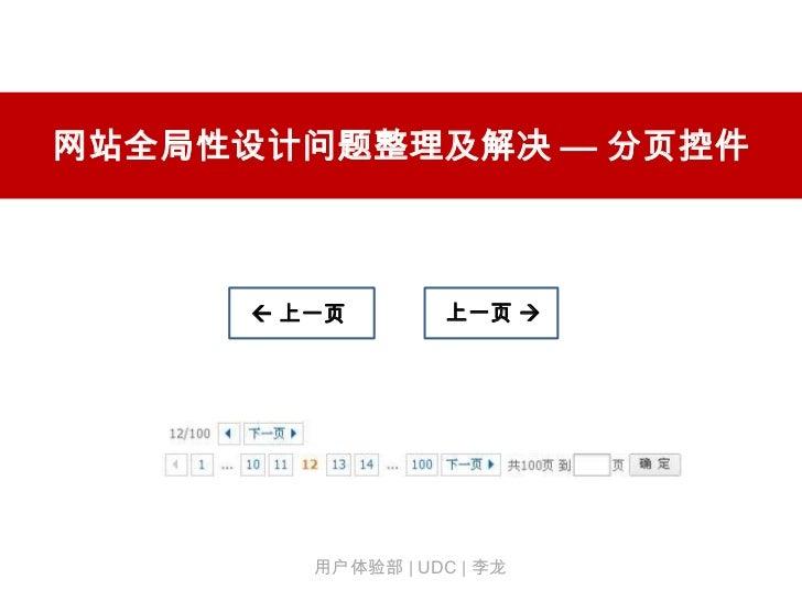 网站全局性设计问题整理及解决 — 分页控件      上一页        上一页         用户体验部 | UDC | 李龙