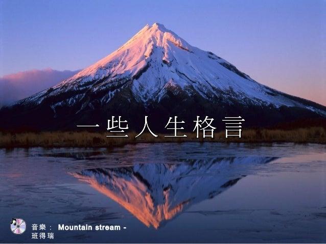音樂: Mountain stream - 班得瑞