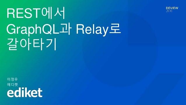 이정우 에디켓 REST에서 GraphQL과 Relay로 갈아타기