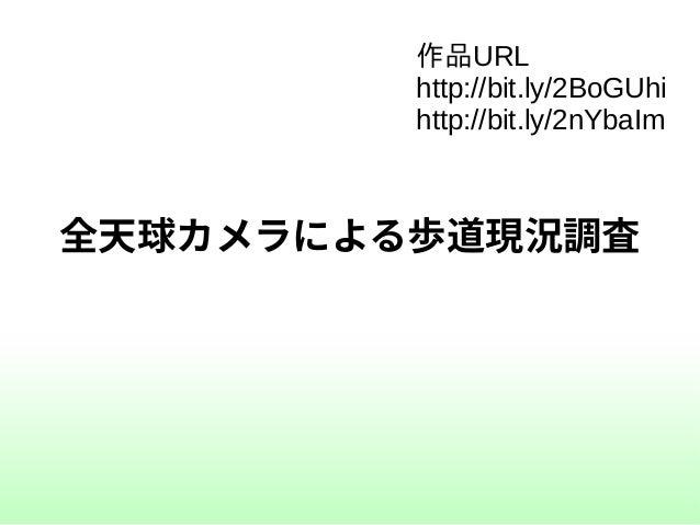 全天球カメラによる歩道現況調査 作品URL http://bit.ly/2BoGUhi http://bit.ly/2nYbaIm