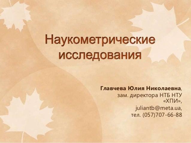 Главчева Юлия Николаевна, зам. директора НТБ НТУ «ХПИ», juliantb@meta.ua, тел. (057)707-66-88
