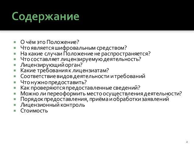 Постановление правительства №313 от 16.04.2012 Slide 2