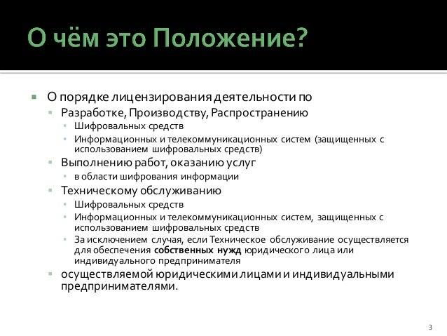 Постановление правительства №313 от 16.04.2012 Slide 3