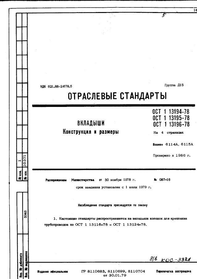 ост 1 13194 78, ост 1 13195-78, ост 1 13196-78