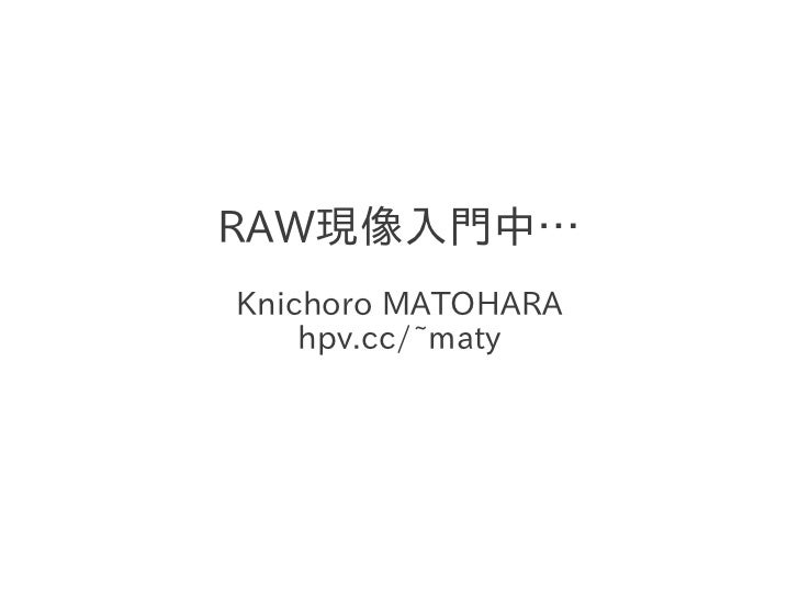 RAW現像入門中…Knichoro MATOHARA    hpv.cc/~maty