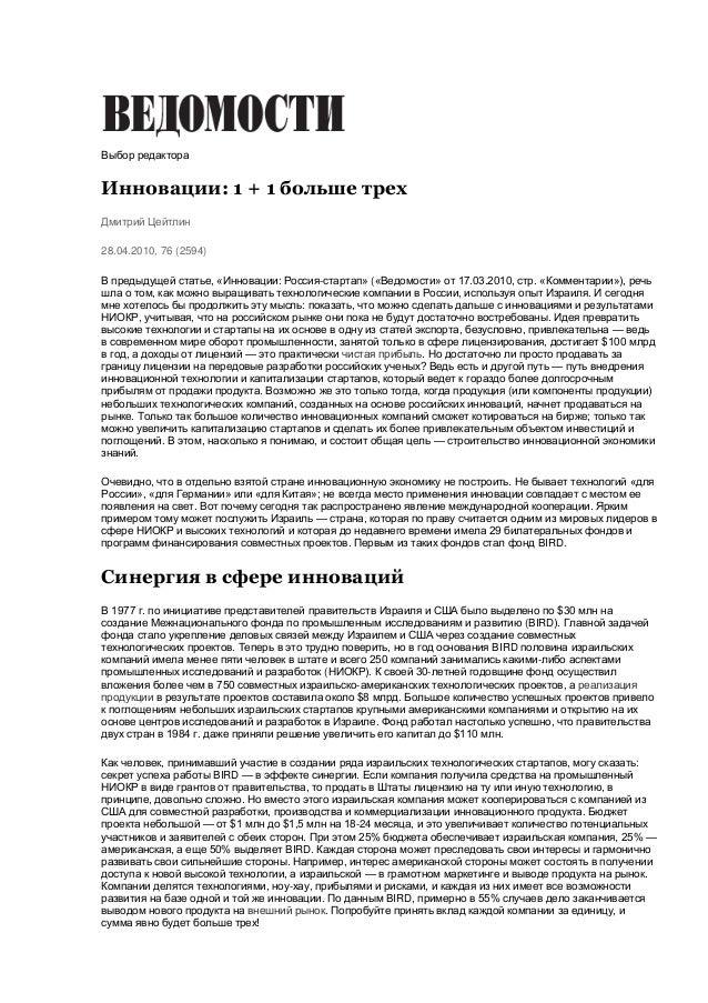 Печать Закрыть  Выбор редактора  Инновации: 1 + 1 больше трех Дмитрий Цейтлин 28.04.2010, 76 (2594) В предыдущей статье, «...