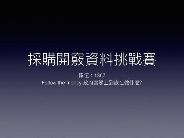 採購開竅資料挑戰賽 隊伍:1367 Follow the money:政府實際上到底在做什什麼?