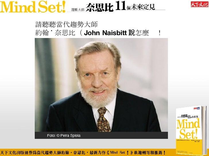 請聽聽當代趨勢大師 約翰 ˙ 奈思比( John Naisbitt )怎麼說!