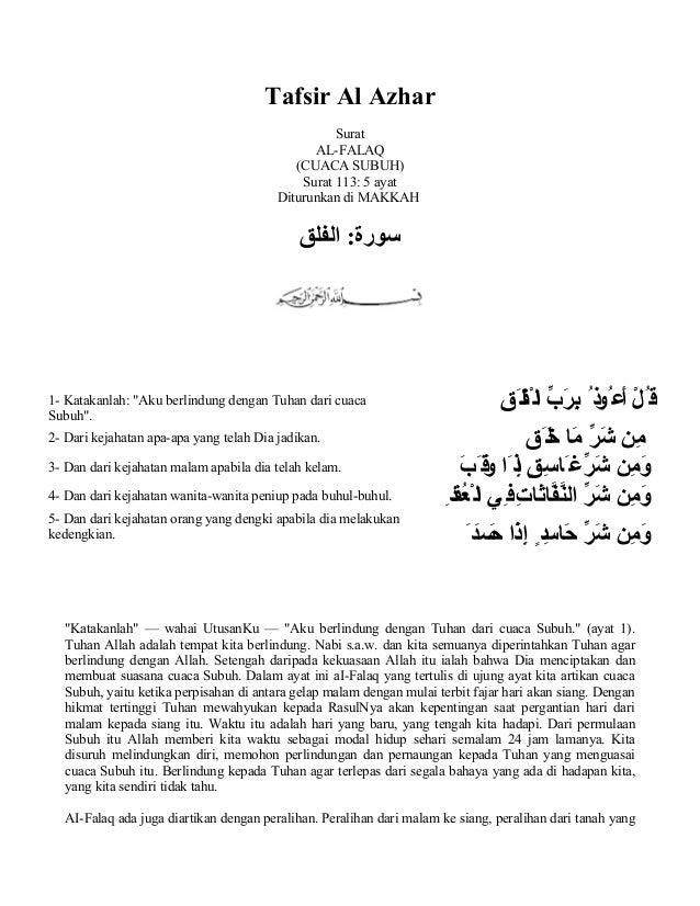 Tafsir Al Azhar 113 Al Falaq