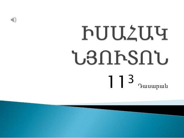 11 3   Դասարան