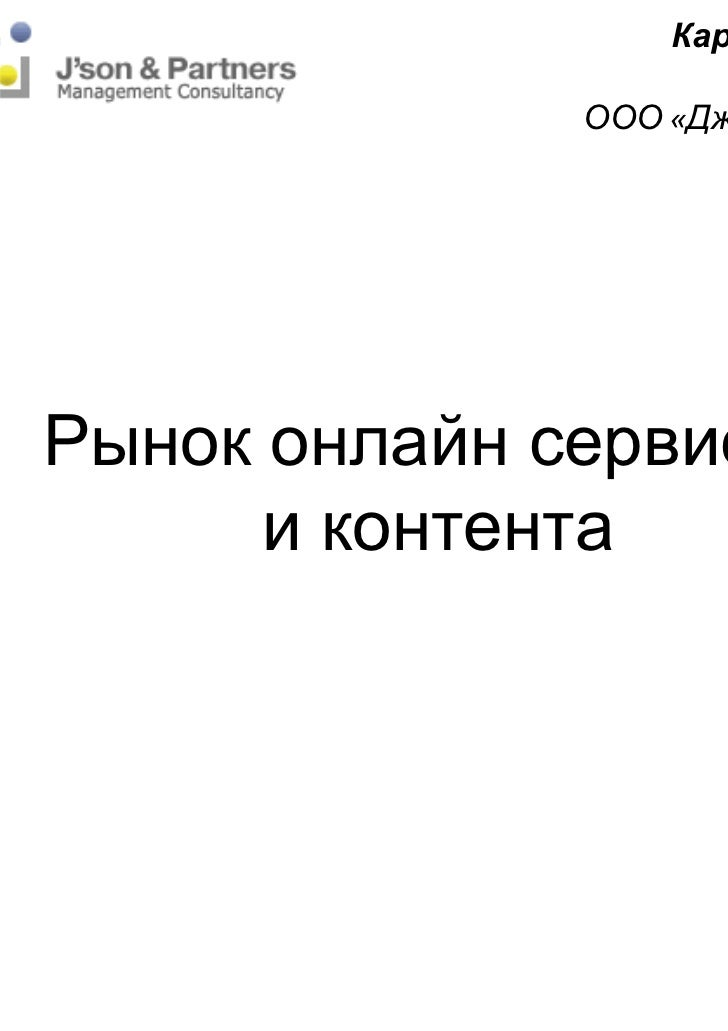 Карпенко Владитир,                         Консультант              ООО «Джейсон & Партнерс                          Конса...