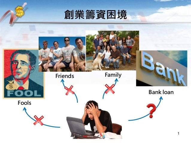 創業籌資困境 1 Fools Friends Family Bank loan