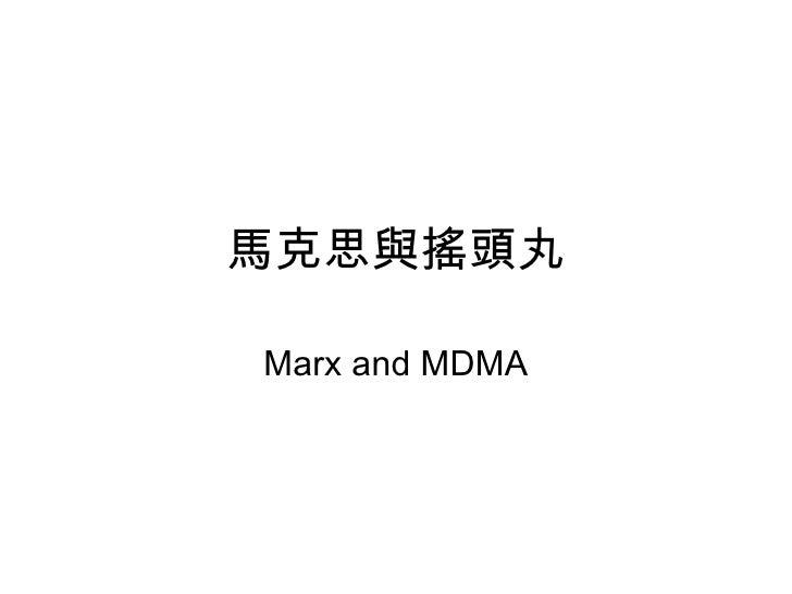 馬克思與搖頭丸 Marx and MDMA