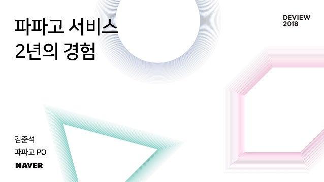 번역기에 대한 달라진 인식 출처: tvN 꽃보다 청춘 출처: jtbc 효리네민박2, SBS 미운우리새끼