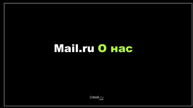Mail.ru О нас