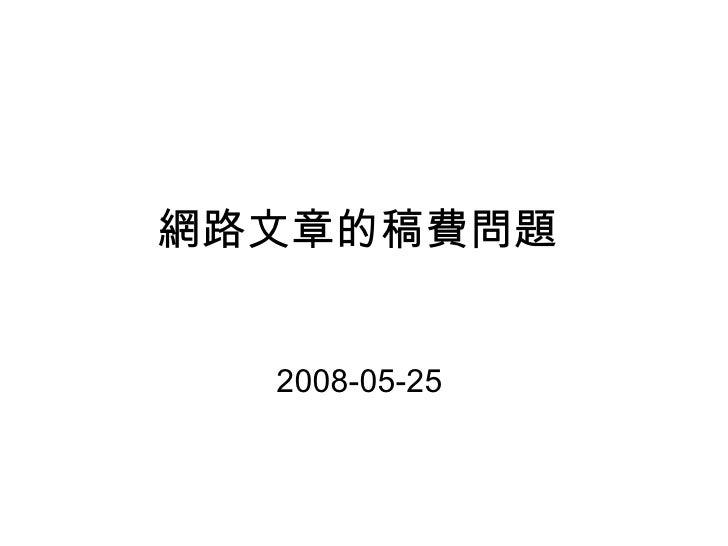 網路文章的稿費問題  2008-05-25
