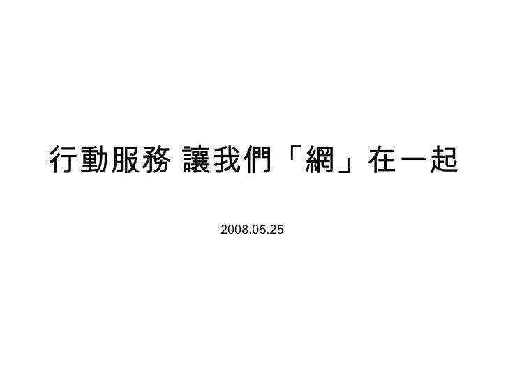 行動服務 讓我們「網」在一起 2008.05.25