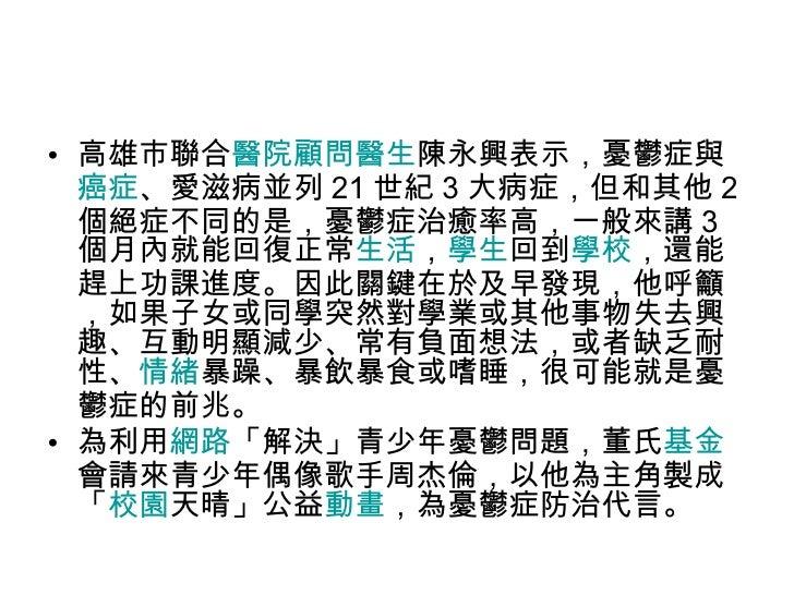 <ul><li>高雄市聯合 醫院 顧問 醫生 陳永興表示,憂鬱症與 癌症 、愛滋病並列 21 世紀 3 大病症,但和其他 2 個絕症不同的是,憂鬱症治癒率高,一般來講 3 個月內就能回復正常 生活 , 學生 回到 學校 ,還能趕上功課進度。因此...