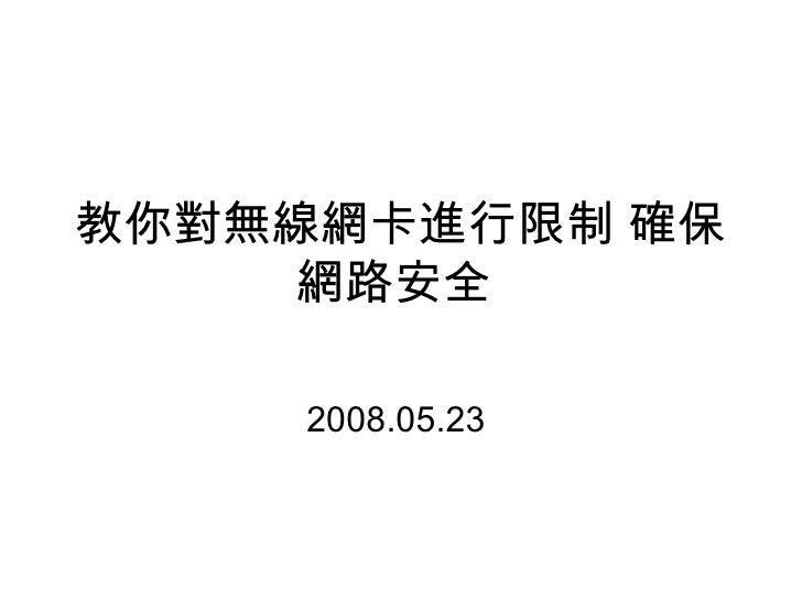 教你對無線網卡進行限制 確保網路安全  2008.05.23