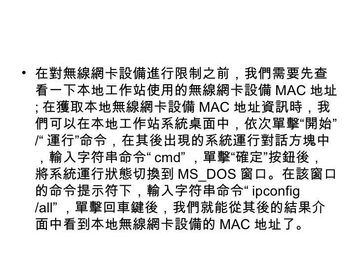 "<ul><li>在對無線網卡設備進行限制之前,我們需要先查看一下本地工作站使用的無線網卡設備 MAC 地址 ; 在獲取本地無線網卡設備 MAC 地址資訊時,我們可以在本地工作站系統桌面中,依次單擊""開始"" /"" 運行""命令,在其後出現的系統運行..."
