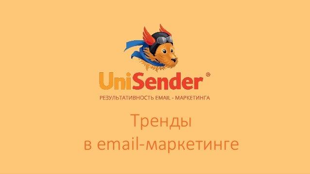 Тренды в email-маркетинге