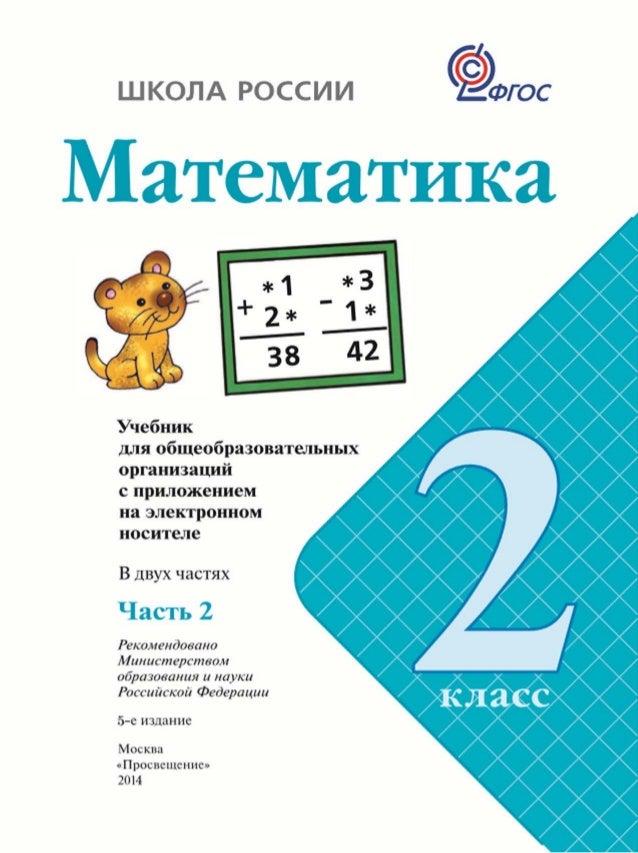 гдз по математике 2 класса м.и моро и др