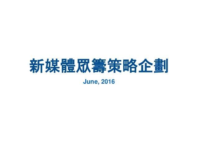 新媒體眾籌策略企劃 June, 2016