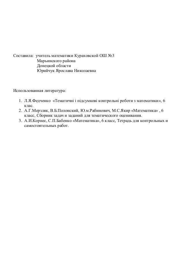 Л.я. федченко решебник