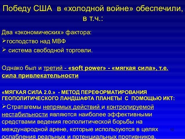 Победу США в «холодной войне» обеспечили, в т.ч.: Два «экономических» фактора: господство над МВФ  система свободной тор...