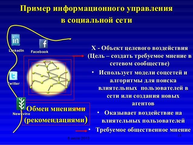 • Использует модели соцсетей иИспользует модели соцсетей и алгоритмы для поискаалгоритмы для поиска влиятельных пользовате...