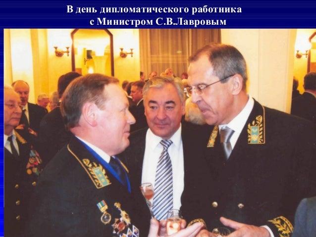 В день дипломатического работника с Министром С.В.Лавровым