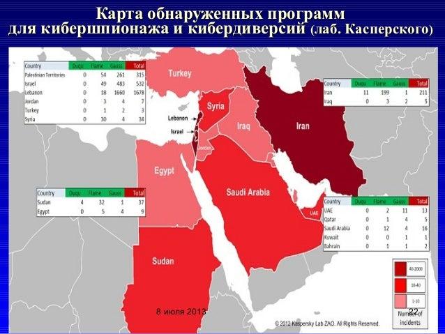 Карта обнаруженных программКарта обнаруженных программ для кибершпионажа и кибердиверсийдля кибершпионажа и кибердиверсий ...
