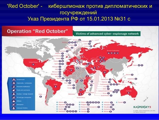 'Red October' - кибершпионаж против дипломатических и госучреждений Указ Президента РФ от 15.01.2013 №31 с
