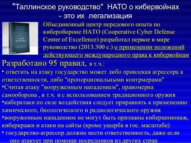 """""""Таллинское руководство"""" НАТО о кибервойнах - это их легализация Объединенный центр передового опыта по киберобороне НАТО ..."""