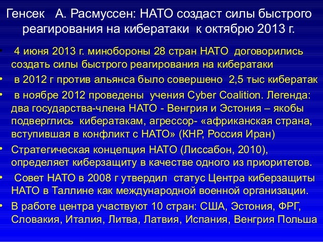 Генсек А. Расмуссен: НАТО создаст силы быстрого реагирования на кибератаки к октябрю 2013 г. • 4 июня 2013 г. минобороны 2...