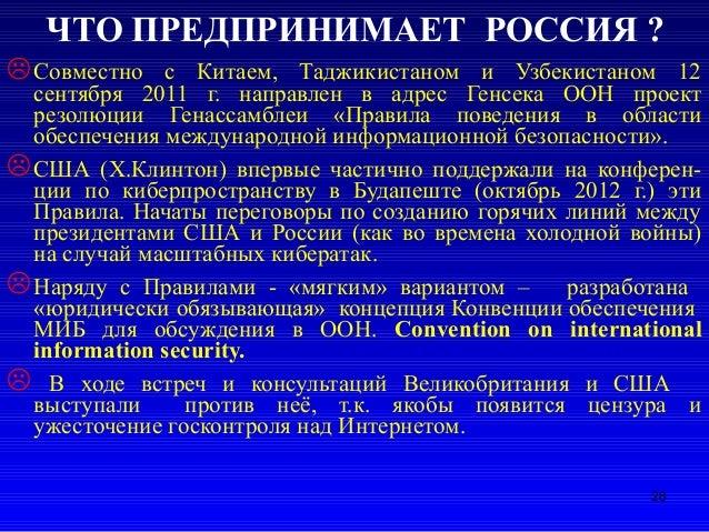 Совместно с Китаем, Таджикистаном и Узбекистаном 12 сентября 2011 г. направлен в адрес Генсека ООН проект резолюции Генас...