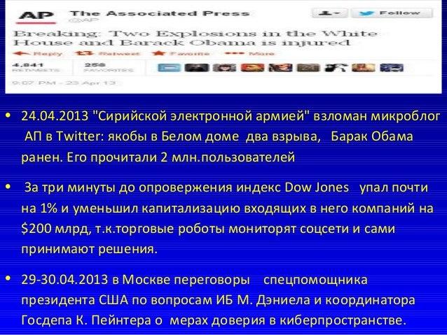"""• 24.04.2013 """"Сирийской электронной армией"""" взломан микроблог АП в Twitter: якобы в Белом доме два взрыва, Барак Обама ран..."""