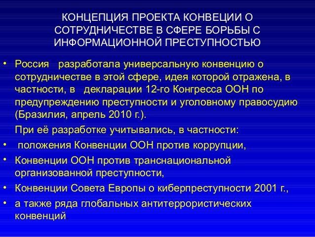 КОНЦЕПЦИЯ ПРОЕКТА КОНВЕЦИИ О СОТРУДНИЧЕСТВЕ В СФЕРЕ БОРЬБЫ С ИНФОРМАЦИОННОЙ ПРЕСТУПНОСТЬЮ • Россия разработала универсальн...