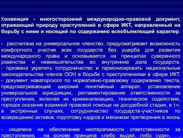 Конвенция - многосторонний международно-правовой документ, отражающий природу преступлений в сфере ИКТ, направленный на бо...