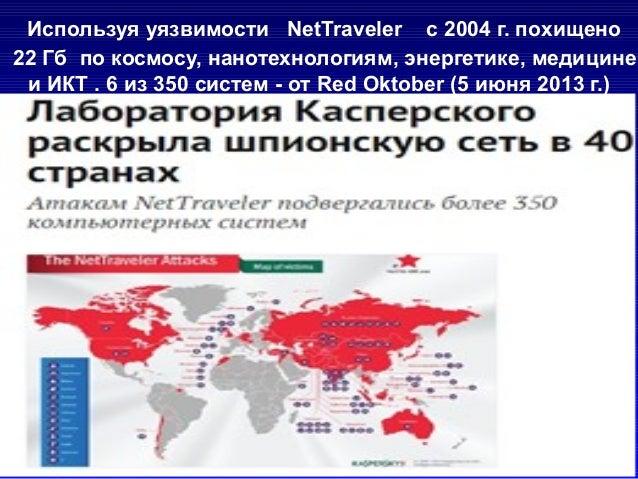 Используя уязвимости NetTraveler с 2004 г. похищено 22 Гб по космосу, нанотехнологиям, энергетике, медицине и ИКТ . 6 из 3...