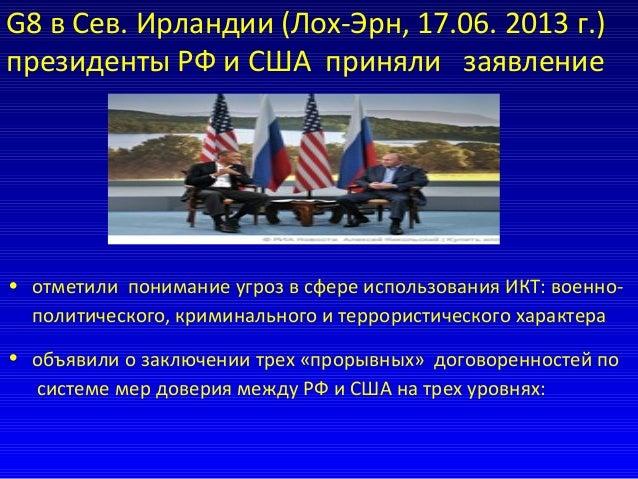 – между представителями национальной безопасности (в случае возникновения кризисной ситуации для доклада президентам); - м...