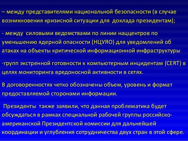 4 -я международная встреча высоких представителей, курирующих вопросы безопасности 2 - 4 июля 2013 года г. Владивосток • Д...