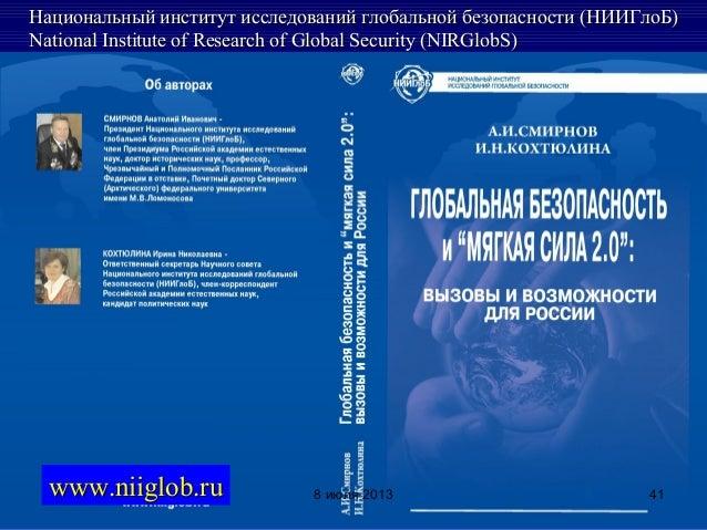 СПАСИБО ЗА ВНИМАНИЕ! ВОПРОСЫ? aismirnov@niiglob.ru WWW.NIIGLOB.RU 7-985 7765999