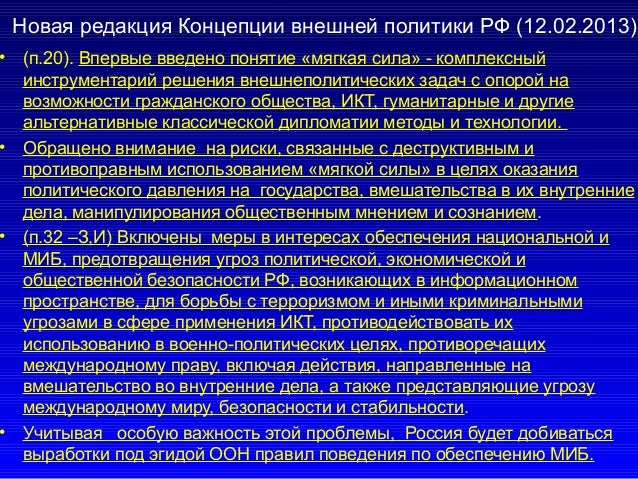 Новая редакция Концепции внешней политики РФ (12.02.2013) • (п.20). Впервые введено понятие «мягкая сила» - комплексный ин...
