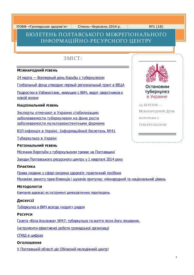 1 ЗМІСТ: МІЖНАРОДНИЙ РІВЕНЬ 24 марта — Всемирный день борьбы с туберкулезом Глобальный фонд утвердил первый региональный г...